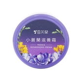 雪芙蘭 滋養霜(60g) 小蒼蘭【小三美日】