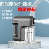 【防疫消毒槍】GU01酒精噴霧機 酒精霧化槍 金屬噴頭/專業等級/醫院消毒噴槍/除菌除螨