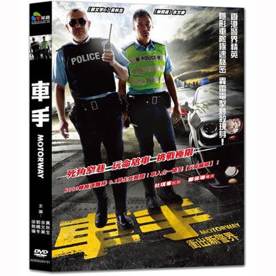 車手DVD 余文樂/黃秋生
