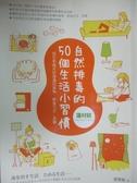 【書寶二手書T1/養生_HDO】自然排毒的50個生活小習慣-吸引幸福來到身邊的食物.飲食方式_蓮村誠