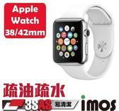 【3C共和國】iMOS 雷射防偽版 防潑水 疏油疏水 螢幕保護貼 Apple Watch 38mm 42mm 保護貼