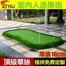 可定做 TTYGJ室內高爾夫 10cm工...