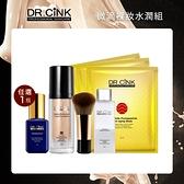 DR.CINK達特聖克 微滴裸妝水潤組【新高橋藥局】粉底液+精華液