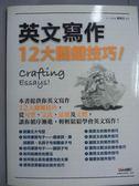 【書寶二手書T3/語言學習_PFI】英文寫作12大關鍵技巧_謝南玉