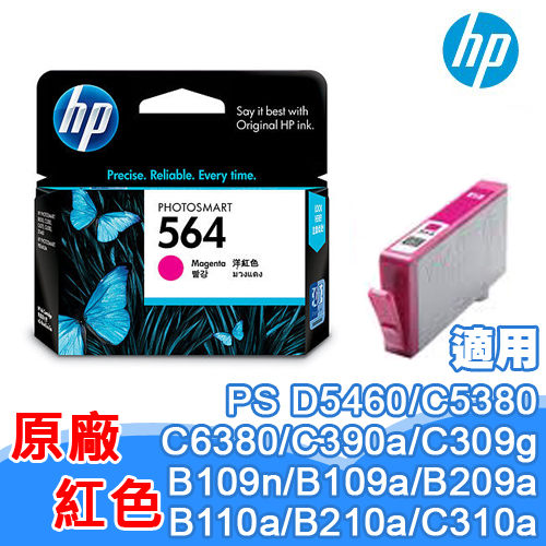 HP 564 CB319WA 原廠墨水匣 紅色 (PS D5460/C5380/C6380/C390a/C309g/B109n/B109a/B209a/B110a)