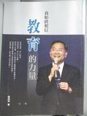 【書寶二手書T4/動植物_KQZ】我始終相信 教育的力量_蔡炳坤