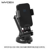 摩比小兔~MYCEll QI-018 自動 15W 無線充電車架組(含QC3.0車充)