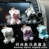 香氛創意泰迪熊汽車空調出風口香水夾裝飾車載固體香薰車內擺件韓國女 科炫數位