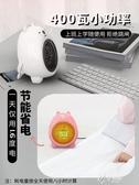 小熊桌面暖風機電取暖器辦公室臥室學生宿舍小型太陽速熱220v 【快速出貨】