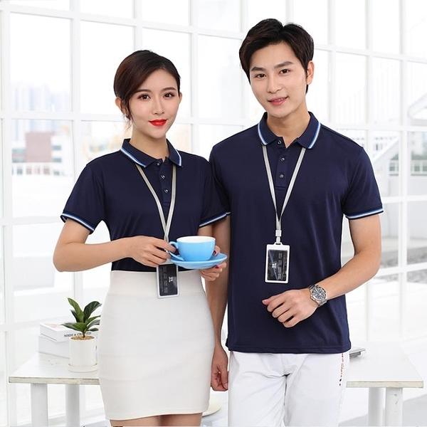 工作服短袖T恤定制夏季酒店工衣廣告團體文化polo衫訂做印字logo 短袖polo衫