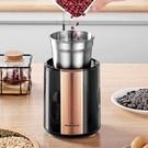 磨粉機 可拆洗不銹鋼磨粉機電動打粉家用小型咖啡豆粉碎五谷雜糧研磨機 JD計書 618狂歡