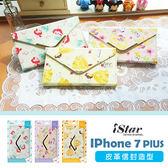 iPhone8/7/6/6s Plus 手機殼 迪士尼 正版授權 皮革/側翻式(附鏈帶) 硬殼 5.5吋 -愛麗絲/美人魚