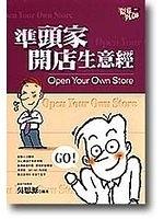 二手書博民逛書店 《準頭家開店生意經》 R2Y ISBN:9574802582│吳思源