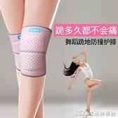舞蹈護膝跳舞健身防摔跪地瑜伽女童兒童膝蓋防護擦地護具女士運動 樂事館新品