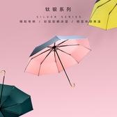 黑膠太陽傘便攜防曬防紫外線遮陽傘彎鉤晴雨兩用摺疊雨傘定制logo 魔法鞋櫃