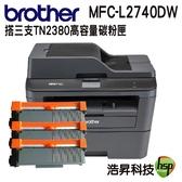 【搭TN2380相容碳粉匣三支】Brother MFC-L2740DW 觸控無線多功能雷射傳真複合機