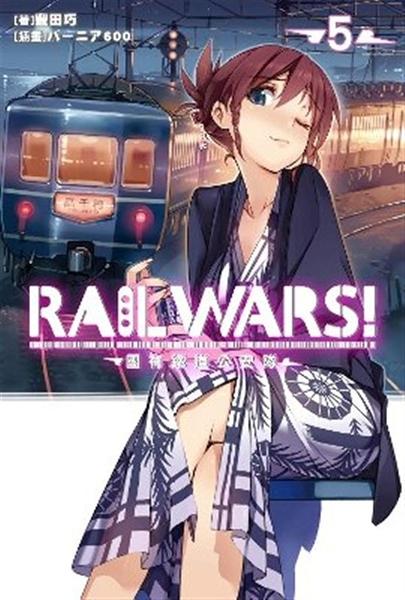 RAIL WARS!國有鐵道公安隊(5)