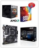 (A520系列)AMD R5 3400G + 華碩 PRIME A520M-E/CSM + Intel 760P 256G M.2 SSD【刷卡含稅價】