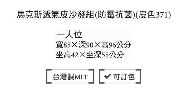 【森可家居】馬克斯透氣皮沙發組-一人位 7JX140-5 單人座 抗霉防菌 皮色371