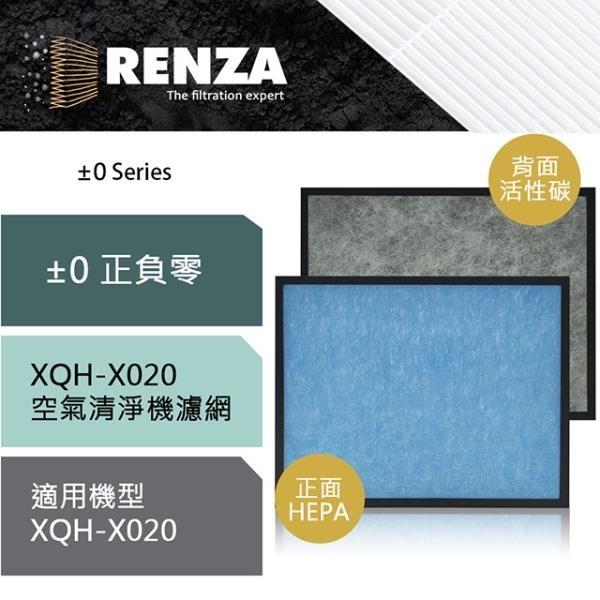 【南紡購物中心】RENZA濾網 適用 正負零 XQH-X020 空氣清净機 2合1 高效HEPA活性碳 濾芯 XQH X020 +-0
