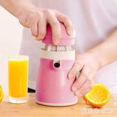 手動橙汁榨汁機 家用迷你壓汁橙子石榴檸檬壓榨機 QX6347 『愛尚生活館』