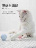小貓貓咪玩具球三色發光啃咬貓薄荷鈴鐺球貓玩具自嗨幼貓貓咪用品  【快速出貨】