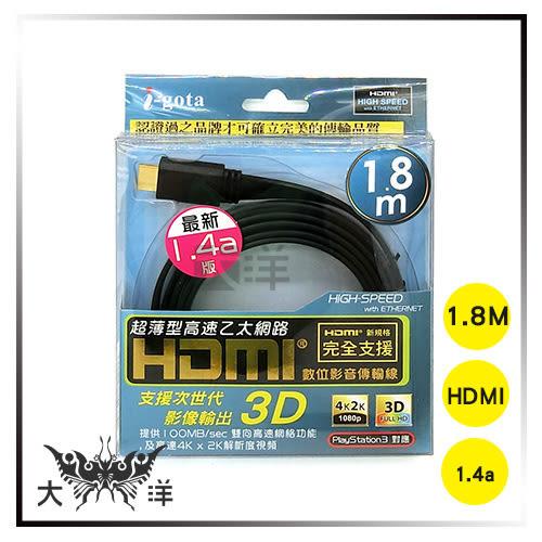 ◤大洋國際電子◢ i-gota FE-14HDMI02 超薄型 高速乙太網路HDMI數位影音傳輸線1.8M 1.4a 3D