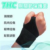 THC腕關節保護套/護腕