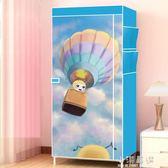 簡易衣櫃學生宿舍單人小衣櫥置物整理收納櫃經濟型鋼管加粗布衣櫃CY『小淇嚴選』