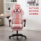 電腦椅 電腦椅家用游戲電競椅辦公椅可躺簡約舒適乳膠椅學生座椅