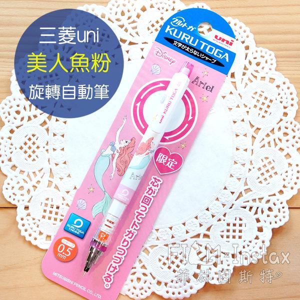 菲林因斯特《 uni 美人魚粉 旋轉自動筆 》三菱 KURU TOGA 0.5 限定 自動鉛筆 M5-650DS