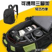 相機包 駝盟專業數碼佳能尼康單反包 小型雙肩休閒相機包防盜攝影包背包 JD【美物居家館】