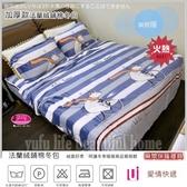 法蘭絨【薄被套+厚床包】5*6.2尺/雙人˙四件套厚床包組『愛情快遞』冬季必購保暖商品