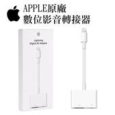原廠完整吊卡盒裝品 Apple Lightning digital AV adapter 數位影音轉接器