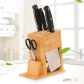 刀具收納架菜刀架多功能置物架放刀具的架子廚房用品竹制刀架刀座 QG7637『優童屋』