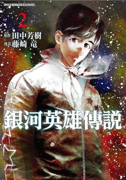 銀河英雄傳說(2)(限定版)