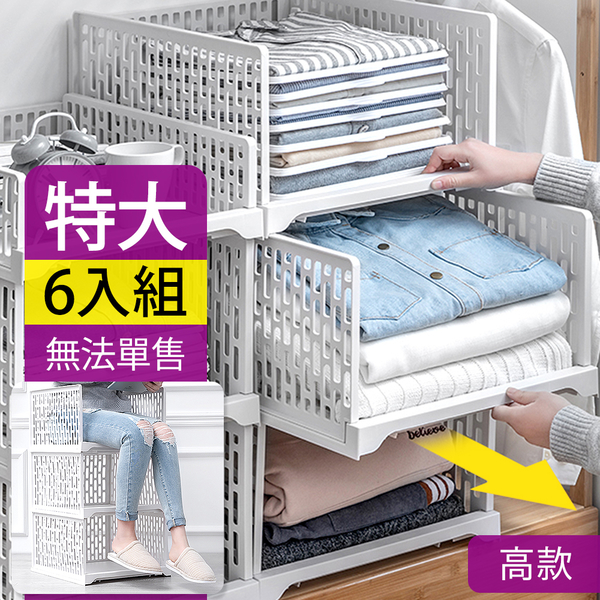 Mr.box【007019-01】日式抽取式可疊衣櫃收納架(特大款高 6件組)-北歐白