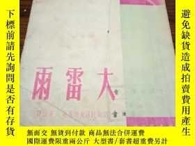 二手書博民逛書店罕見蘇聯戲劇譯叢--大雷雨Y21052 奧斯托洛夫斯基 出版19