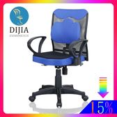 電腦椅辦公椅【DIJIA】朵席低背電腦椅