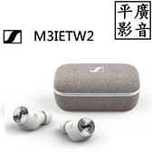 平廣 SENNHEISER MOMENTUM True Wireless 2 白色 藍芽耳機 台灣公司貨保固2年 M3IETW2