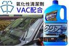 日本原裝 KYK古河 純水 2L VAC 雨刷精 氧化性清洗劑 AVC配合 不殘留化學藥劑 鍍膜玻璃可用