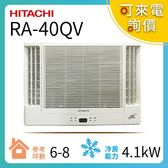 【HITACHI 】【好禮+基本安裝】日立 RA-40QV 窗型 變頻 冷專 6-8坪用 1.8噸 (全省服務)