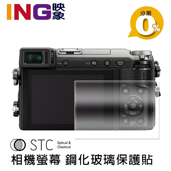 STC 相機螢幕 9H 鋼化玻璃保護貼 for Panasonic GX85 螢幕玻璃貼 可觸控操作