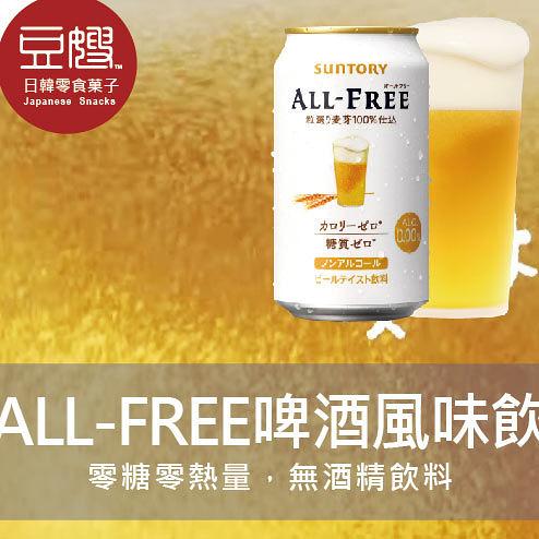 【豆嫂】日本飲料 SUNTORY ALL-FREE麥芽啤酒風味飲料(無酒精)