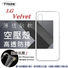 【愛瘋潮】LG Velvet 高透空壓殼 防摔殼 氣墊殼 軟殼 手機殼 透明殼 氣墊殼 保護殼 保護套