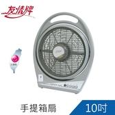 友情牌10吋手提箱扇/涼風扇/電扇(KB-1081)㊣台灣製造 品質有保障
