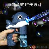 自動吹泡泡電動吹泡泡機兒童玩具海豚機全自動泡泡槍【淘夢屋】