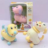 1-3歲電動萬向模型小狗狗燈光音樂兒童女孩寶寶禮物男孩玩具 HM 焦糖布丁