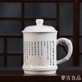 心經杯 玉瓷大悲咒帶蓋辦公杯心經茶水杯六字大明咒陶瓷杯佛教個人杯