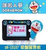 車之嚴選 cars_go 汽車用品【DR-15107】日本 哆啦A夢 小叮噹 Doraemon 停車用電話留言板( 暫停一下)